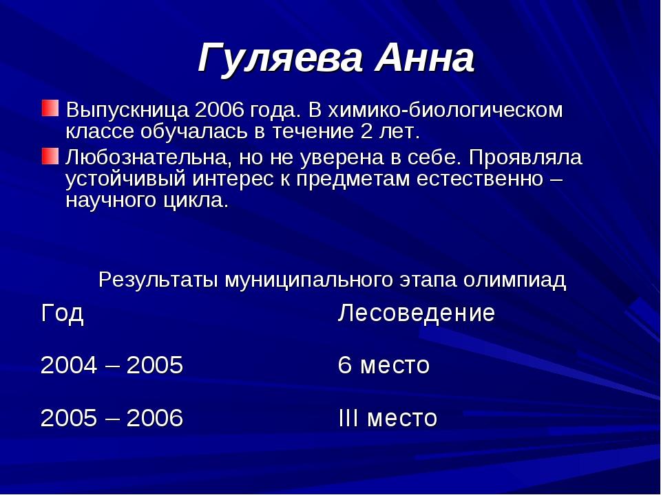Гуляева Анна Выпускница 2006 года. В химико-биологическом классе обучалась в...