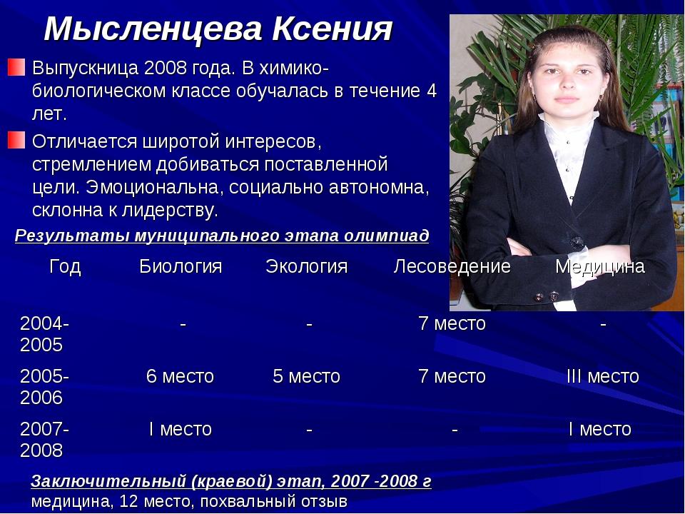 Мысленцева Ксения Выпускница 2008 года. В химико-биологическом классе обучала...