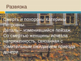 Развязка Смерть и похороны Катерины Петровны. Деталь – изменившийся пейзаж. О