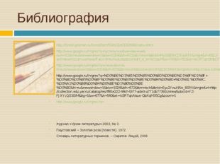 Библиография http://forest.geoman.ru/forest/item/f00/s02/e0002646/index.shtml