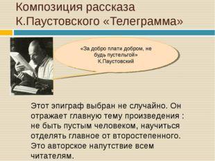 Композиция рассказа К.Паустовского «Телеграмма» «За добро плати добром, не бу