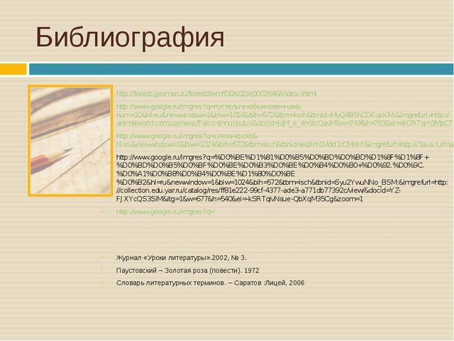 Библиография http://forest.geoman.ru/forest/item/f00/s02/e0002646/index.shtml...