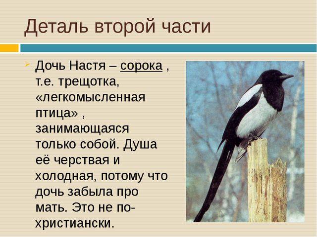 Деталь второй части Дочь Настя – сорока , т.е. трещотка, «легкомысленная птиц...