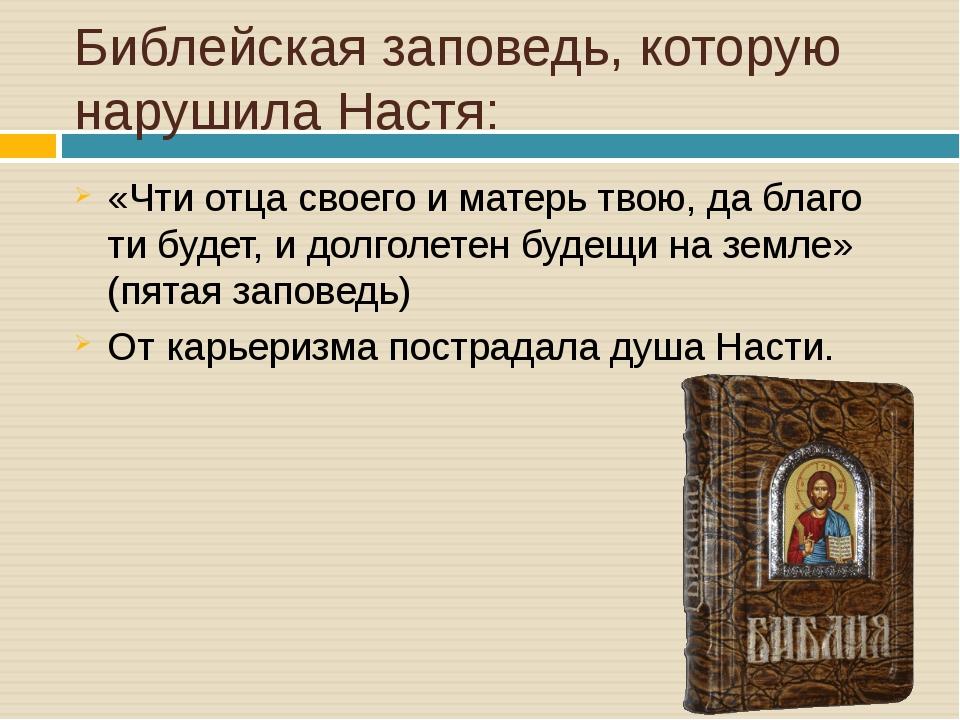 Библейская заповедь, которую нарушила Настя: «Чти отца своего и матерь твою,...