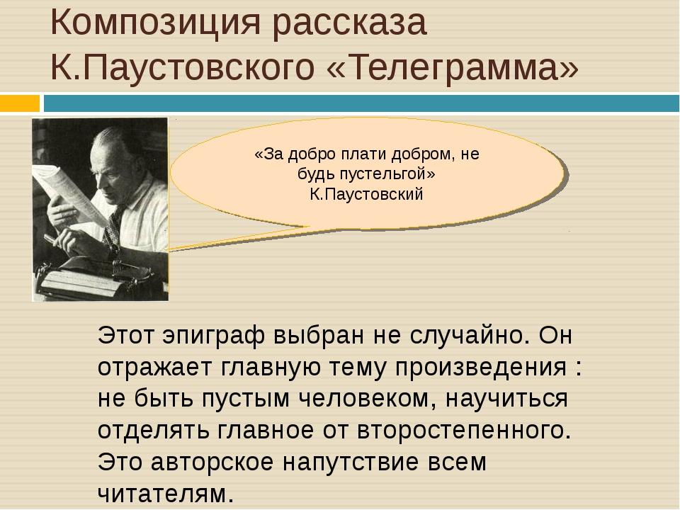 Композиция рассказа К.Паустовского «Телеграмма» «За добро плати добром, не бу...
