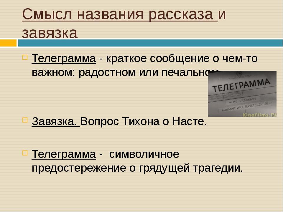 Смысл названия рассказа и завязка Телеграмма - краткое сообщение о чем-то важ...