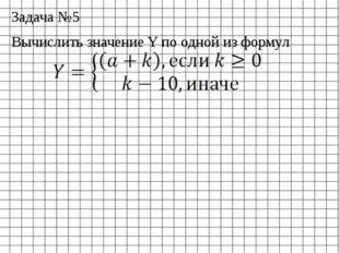 Задача №5 Вычислить значение Y по одной из формул