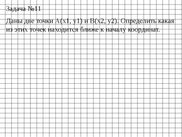 Задача №11 Даны две точки А(х1, у1) и B(х2, у2). Определить какая из этих точ...