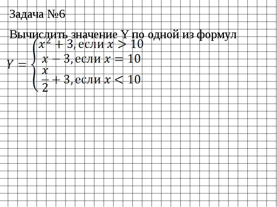 Задача №6 Вычислить значение Y по одной из формул