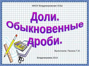 МКОУ Владимировская ООШ Выполнила: Панина Т.И. Владимировка 2014