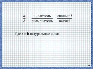 * Где a и b натуральные числа