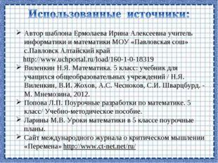 Автор шаблона Ермолаева Ирина Алексеевна учитель информатики и математики МОУ