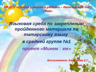 МАДОУ «Центр развития ребенка – детский сад №83 «Фея» Языковая среда по закре