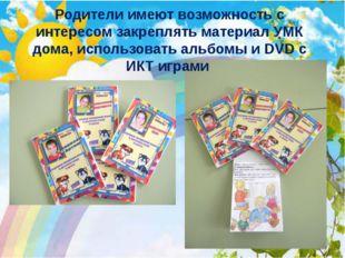 Родители имеют возможность с интересом закреплять материал УМК дома, использ
