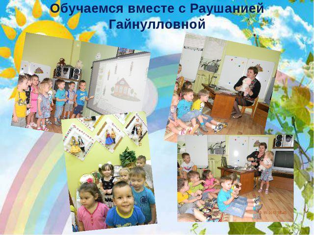 Обучаемся вместе с Раушанией Гайнулловной