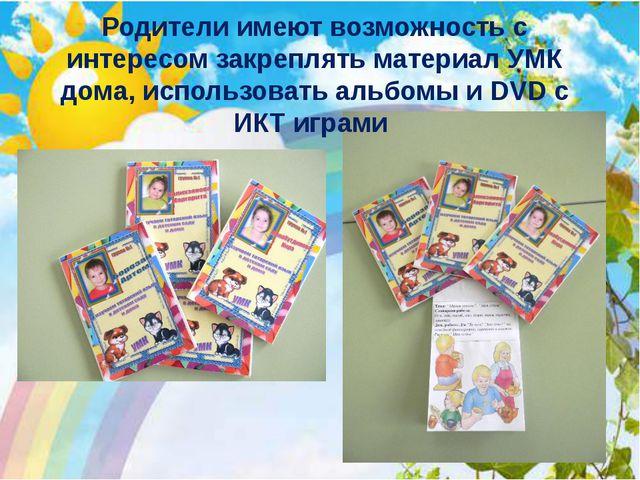 Родители имеют возможность с интересом закреплять материал УМК дома, использ...