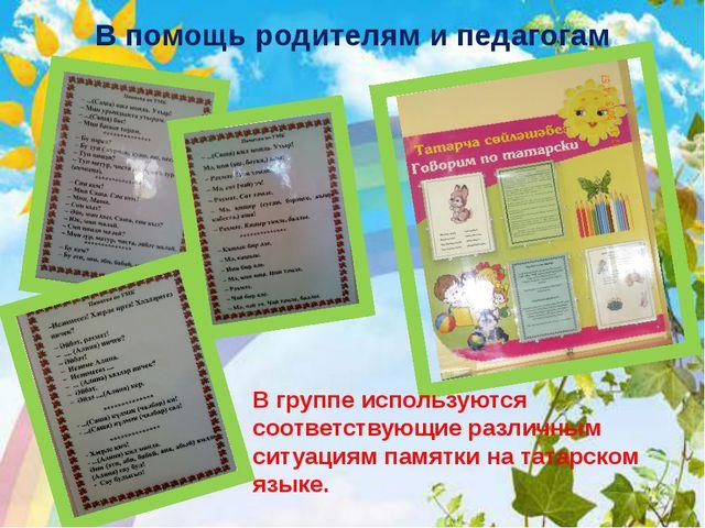 В помощь родителям и педагогам В группе используются соответствующие различны...