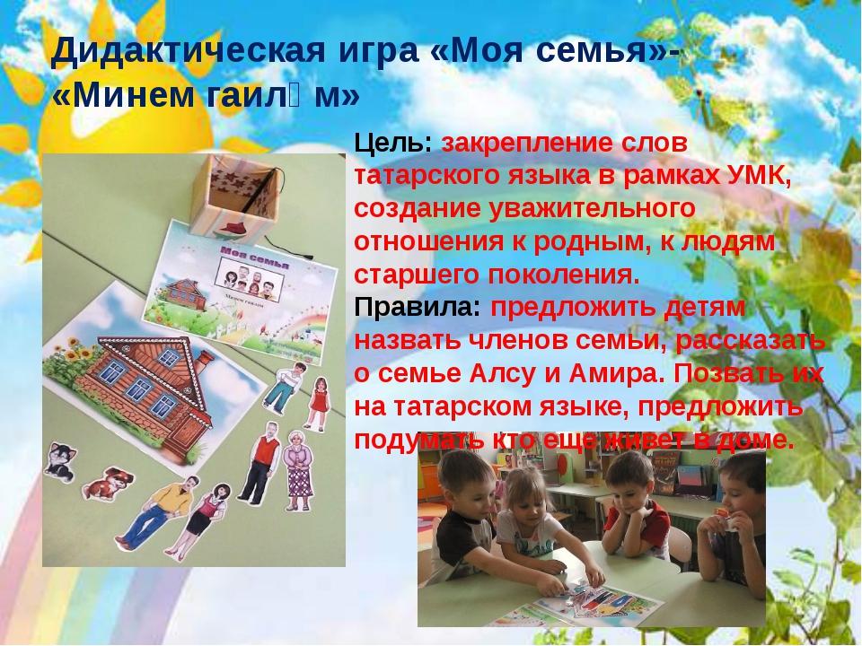 Дидактическая игра «Моя семья»- «Минем гаиләм» Цель: закрепление слов татарск...