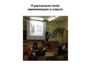 Я рассказала свою презентацию в классе.