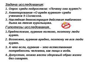 Задача исследования: 1. Опрос среди подростков: «Почему они курят?» 2. Анкети