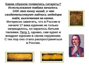 Каким образом появились сигареты? Использование табака началось 1000 лет тому