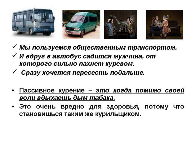 Мы пользуемся общественным транспортом. И вдруг в автобус садится мужчина, от...