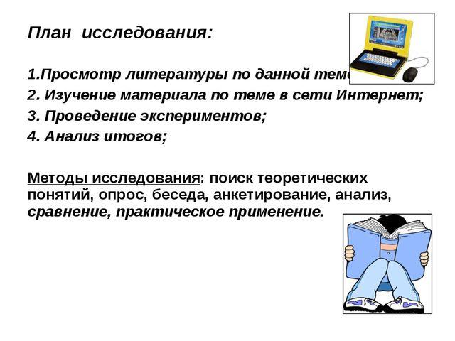 План исследования: 1.Просмотр литературы по данной теме; 2. Изучение материал...