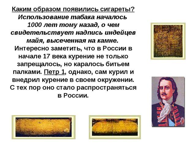 Каким образом появились сигареты? Использование табака началось 1000 лет тому...