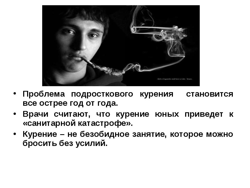 Проблема подросткового курения становится все острее год от года. Врачи счита...