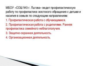 МБОУ «СОШ №3 г. Льгова» ведет профилактическую работу по профилактике жестоко