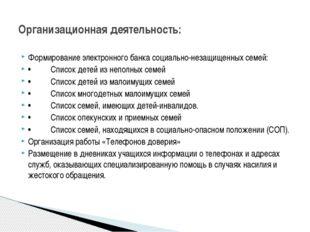 Формирование электронного банка социально-незащищенных семей: • Спис