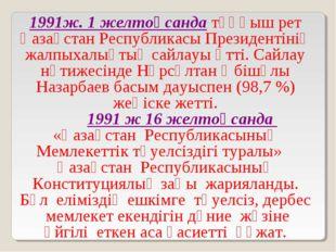 1991ж. 1 желтоқсанда тұңғыш рет Қазақстан Республикасы Президентінің жалпыхал