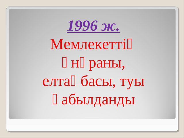 1996 ж. Мемлекеттің әнұраны, елтаңбасы, туы қабылданды