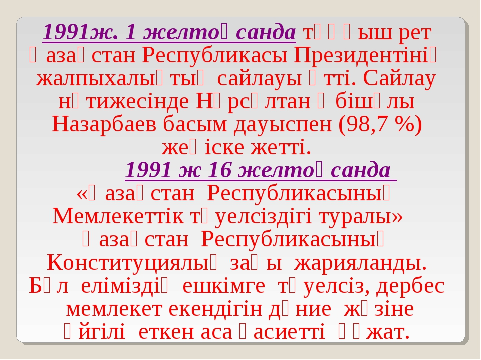 1991ж. 1 желтоқсанда тұңғыш рет Қазақстан Республикасы Президентінің жалпыхал...