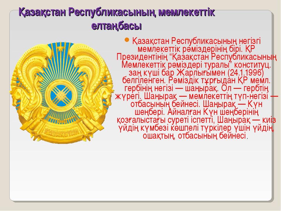 Қазақстан Республикасының мемлекеттiк елтаңбасы Қазақстан Республикасының нег...