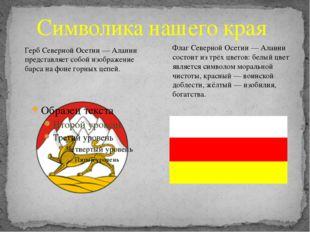 Символика нашего края Флаг Северной Осетии— Алании состоит изтрёх цветов: б