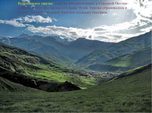Куртатинское ущелье, одно из живописнейших в Северной Осетии-Алании, имеет пр