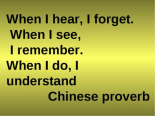 When I hear, I forget. When I see, I remember. When I do, I understand Chines