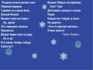 Поздно ночью выпал снег Первый-первый. Удивил он утром всех, Белый-белый. Выш