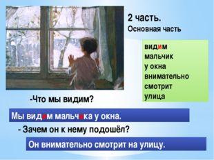 -Что мы видим? Мы видим мальчика у окна. - Зачем он к нему подошёл? Он внимат