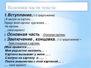 Вспомни части текста: Вступление.(1-2 предложения) ( Я смотрю на картину… .