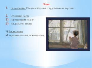 План Вступление. Общие сведения о художнике и картине. Основная часть На пере