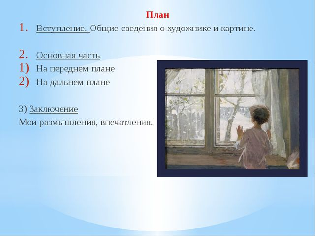 План Вступление. Общие сведения о художнике и картине. Основная часть На пере...