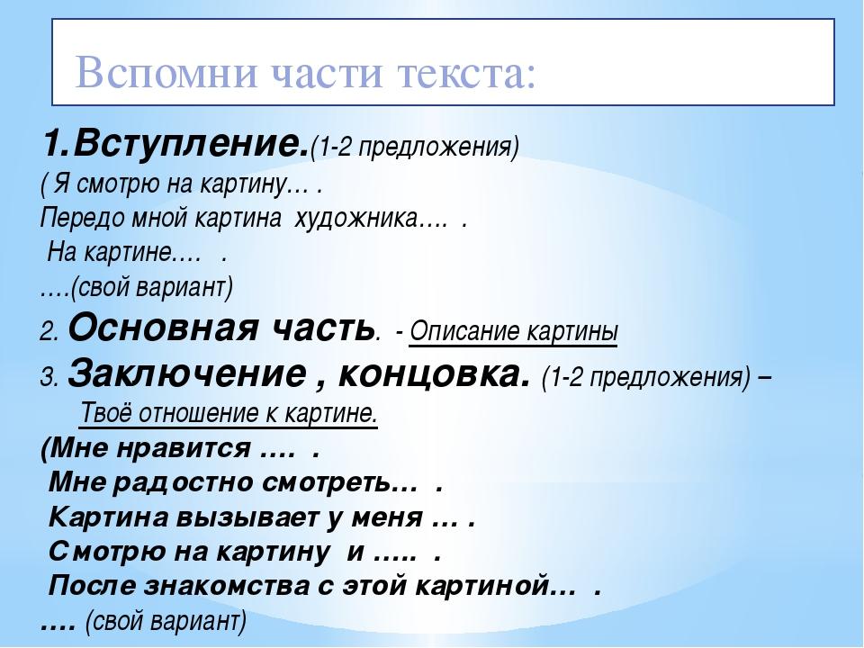 Вспомни части текста: Вступление.(1-2 предложения) ( Я смотрю на картину… ....