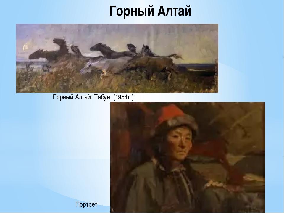 Горный Алтай. Табун. (1954г.) Портрет Горный Алтай