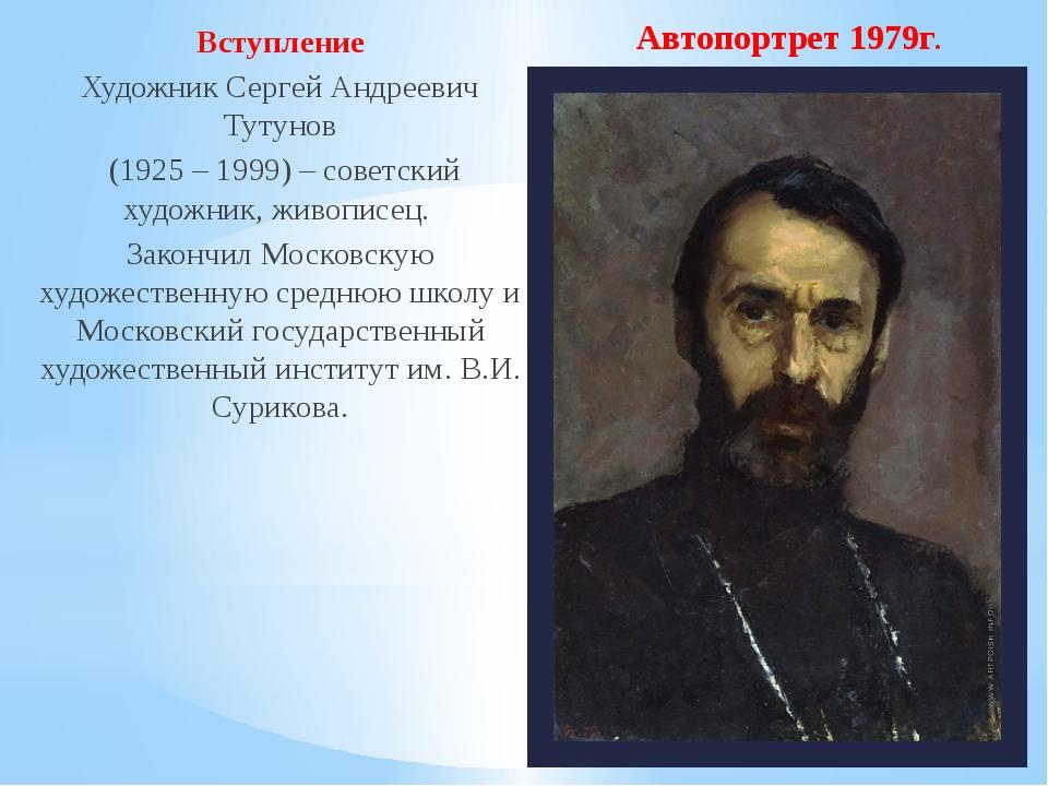 Вступление Художник Сергей Андреевич Тутунов (1925 – 1999) – советский художн...