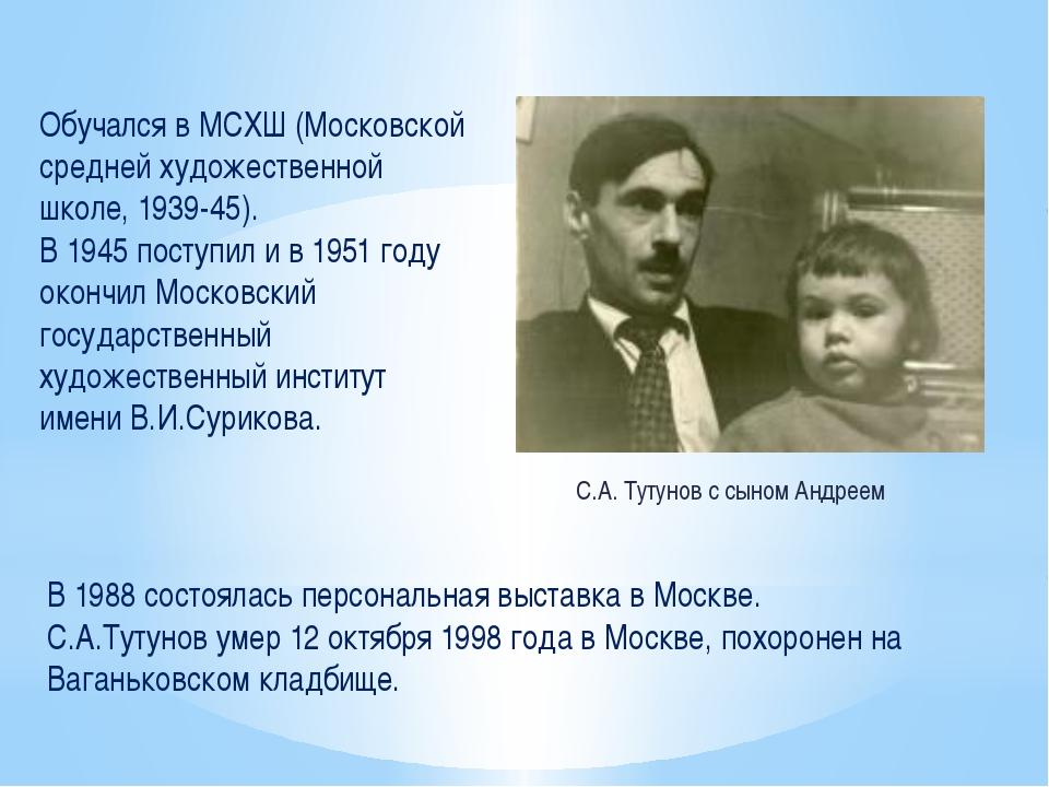 Обучался в МСХШ (Московской средней художественной школе, 1939-45). В 1945 по...