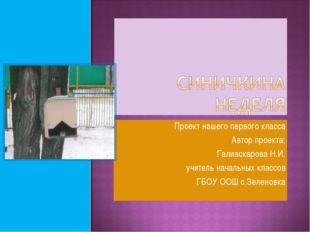 Проект нашего первого класса Автор проекта: Галиаскарова Н.И. учитель начальн