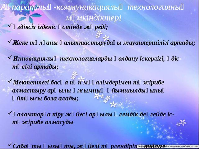 Ақпараттық-коммуникациялық технологияның мүмкіндіктері Үздіксіз ізденіс үсті...