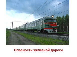 Опасности железной дороги
